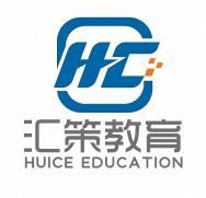 河南汇策教育咨询有限公司