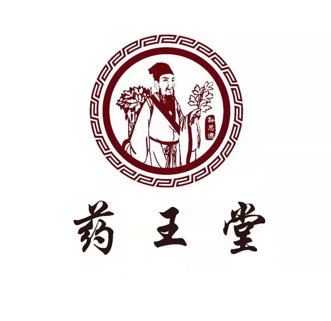 济源药王大医明堂中医药科技有限公司