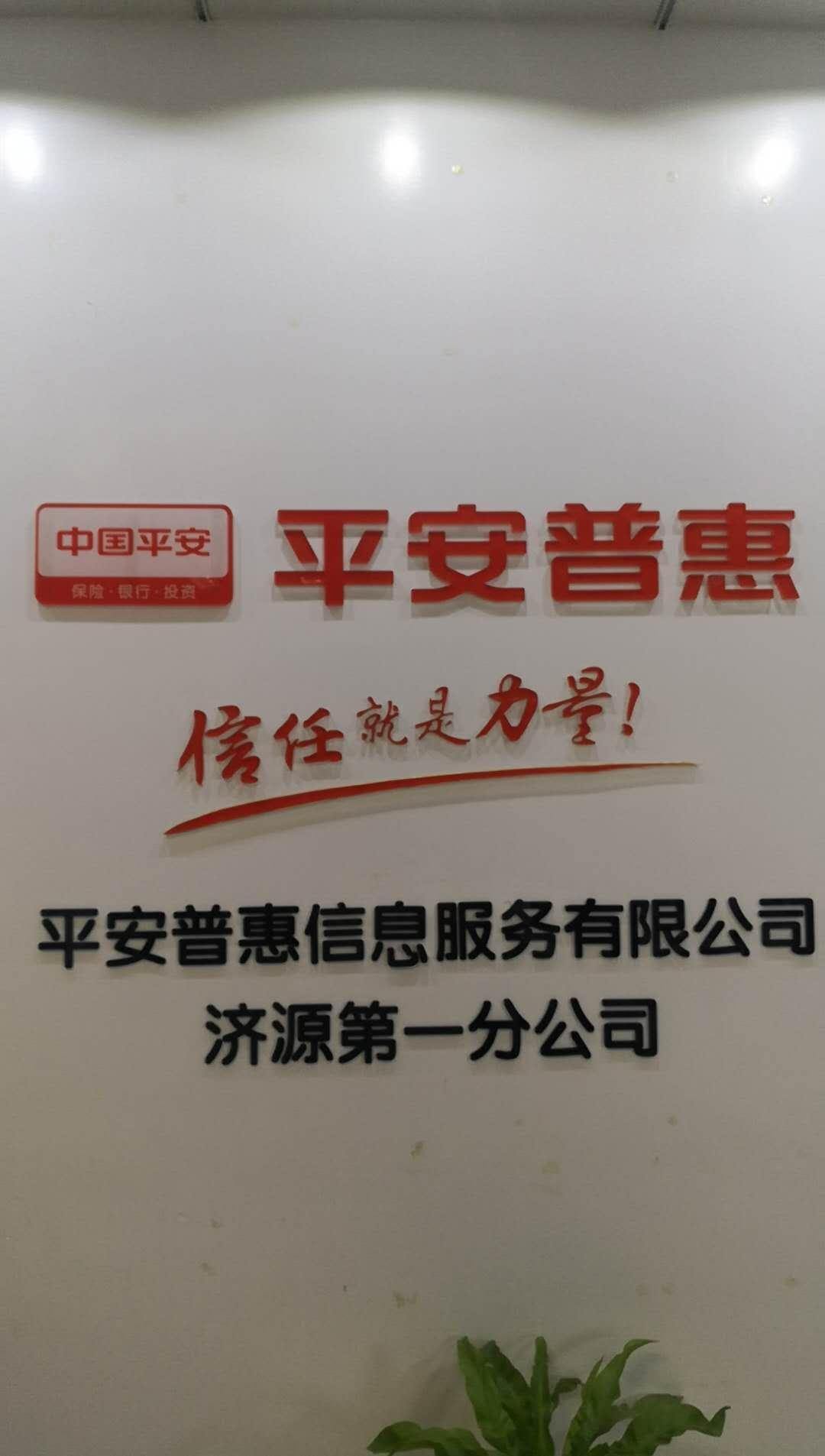 平安普惠信息服务有限公司济源第一分公司